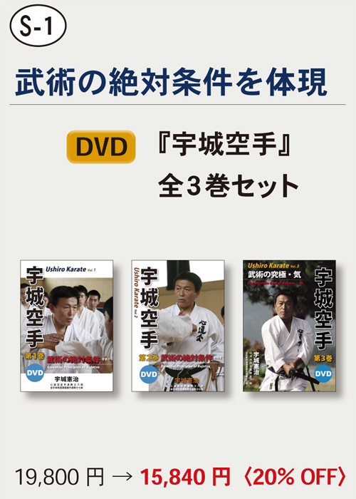 【S-1】 DVD『宇城空手』 全3巻セット