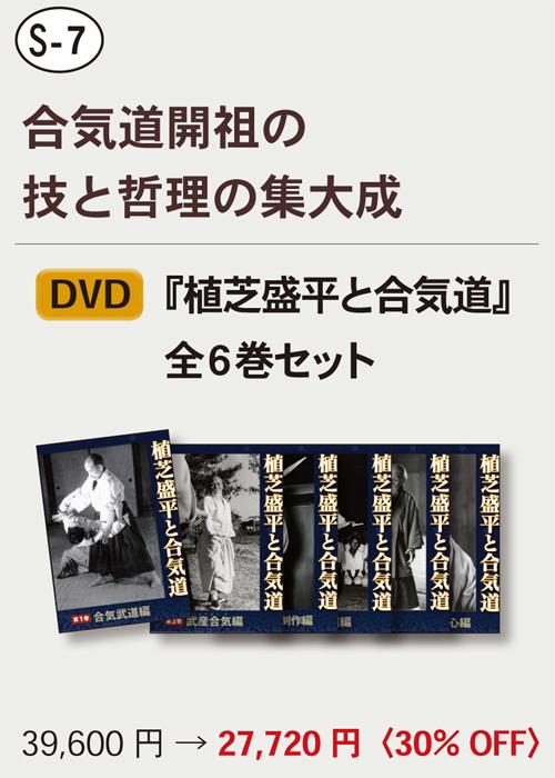 【S-7】 DVD『植芝盛平と合気道』 全6巻セット