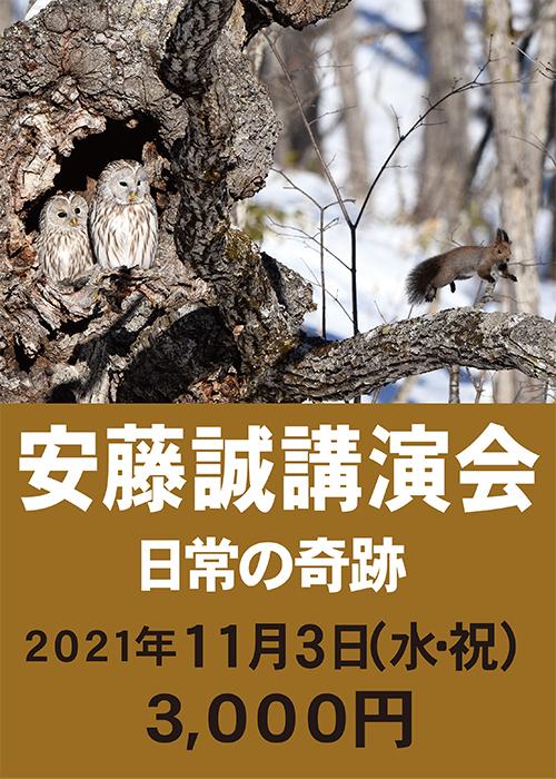 【会場参加】 安藤誠 講演会(2021年11月3日) 申し込み