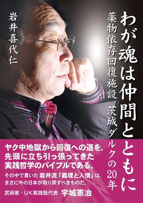 わが魂は仲間と共に 岩井喜代仁