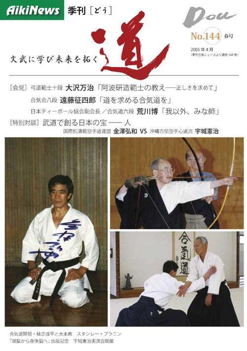 季刊「道」144号