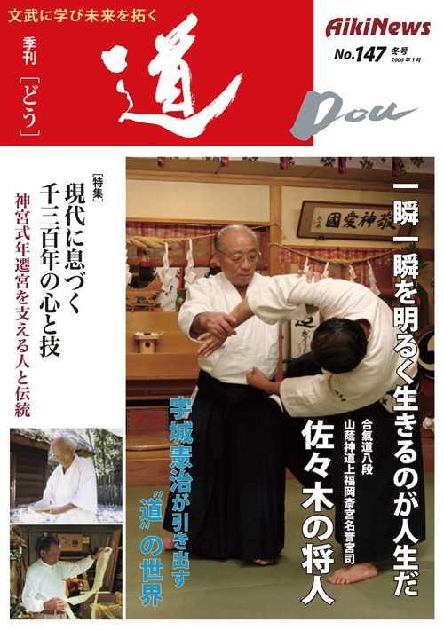 季刊「道」147号