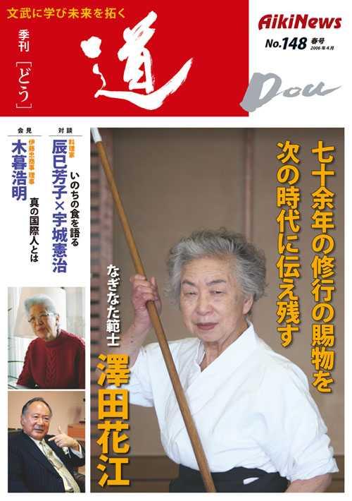 季刊「道」148号