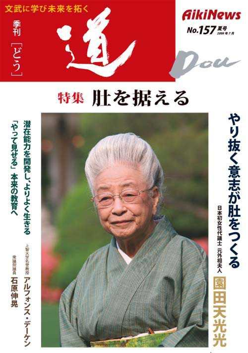 季刊「道」157号
