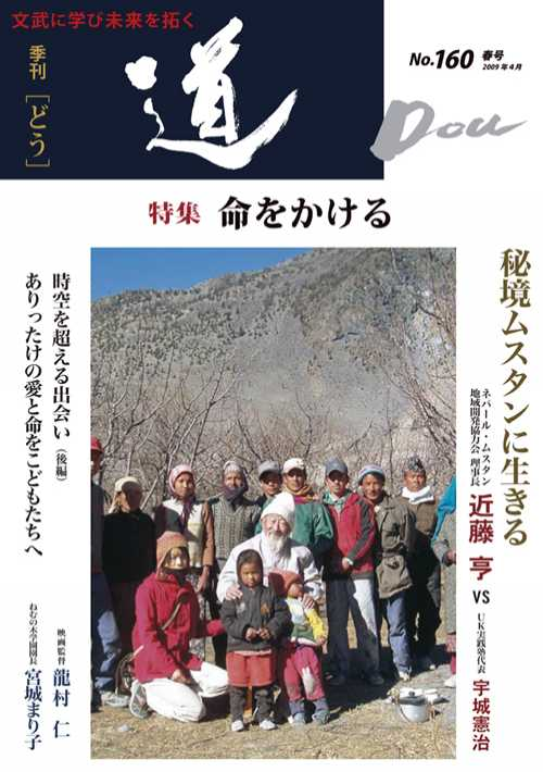 季刊「道」160号