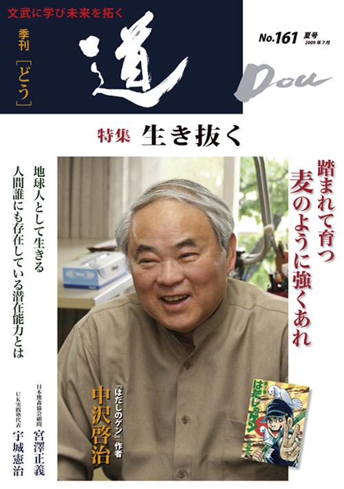 季刊「道」161号