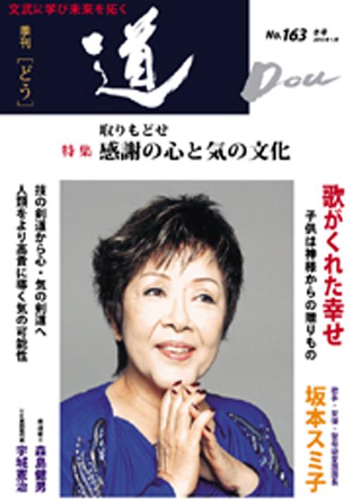 季刊「道」163号