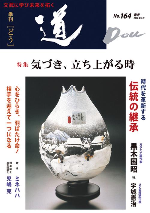 季刊「道」164号