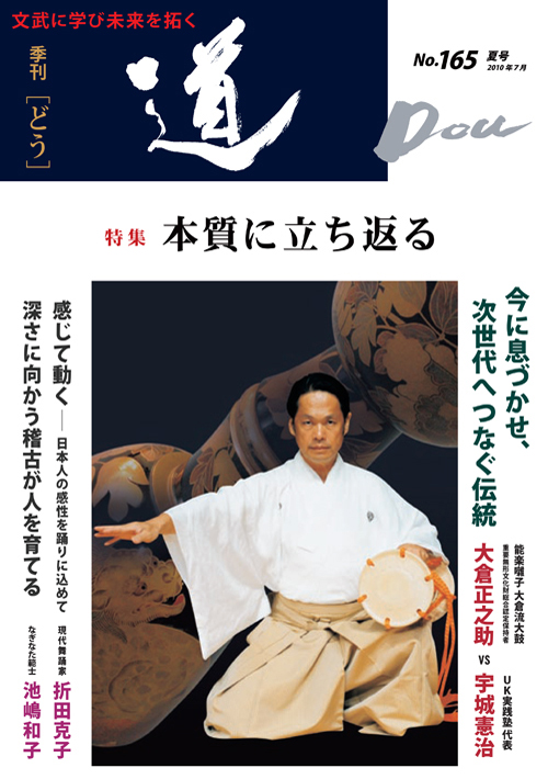 季刊「道」165号