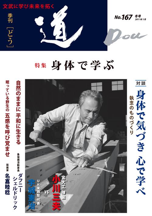 季刊「道」167号