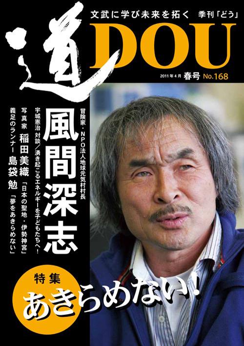 季刊「道」168号