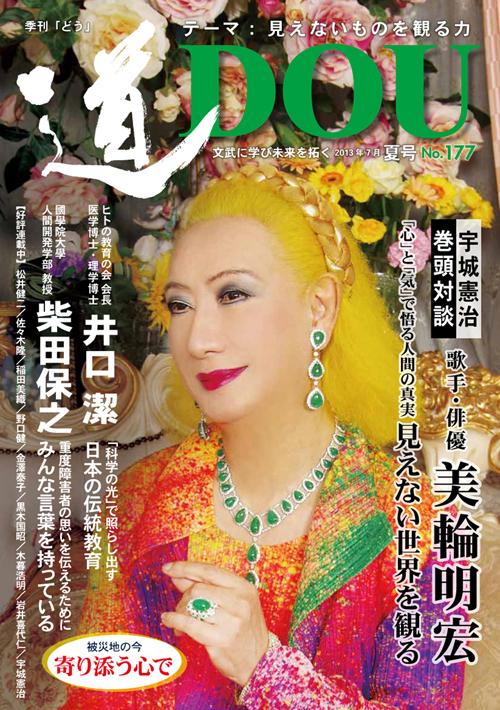 季刊「道」177号