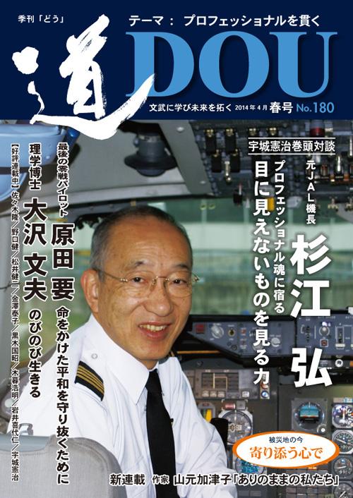 季刊「道」180号