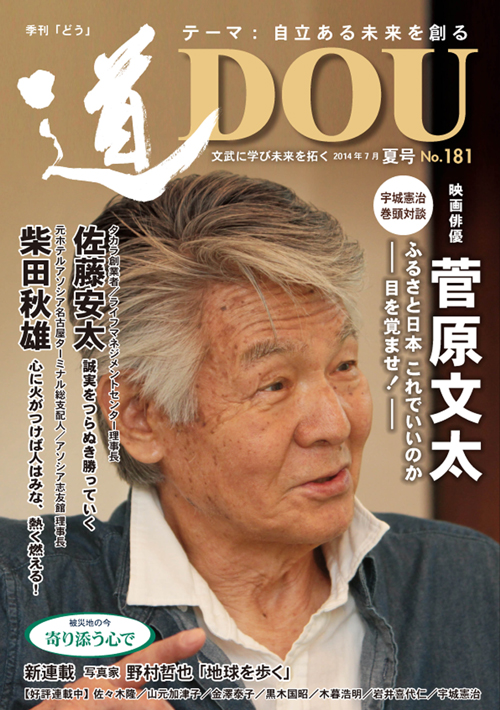 季刊 「道」 181号(2014夏)