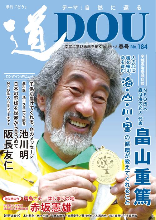 季刊 「道」 184号(2015春)