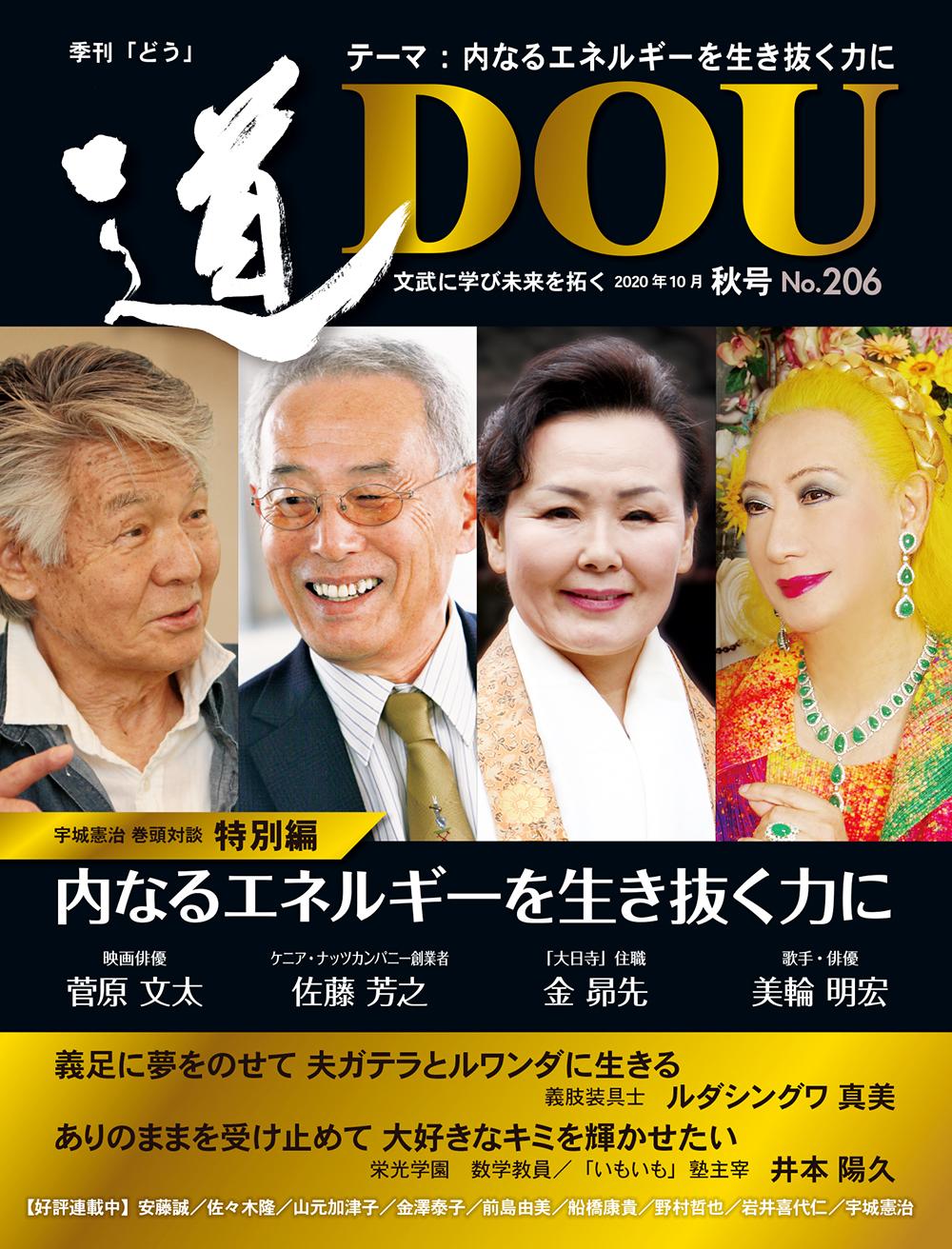 季刊 「道」 206号(2020秋)
