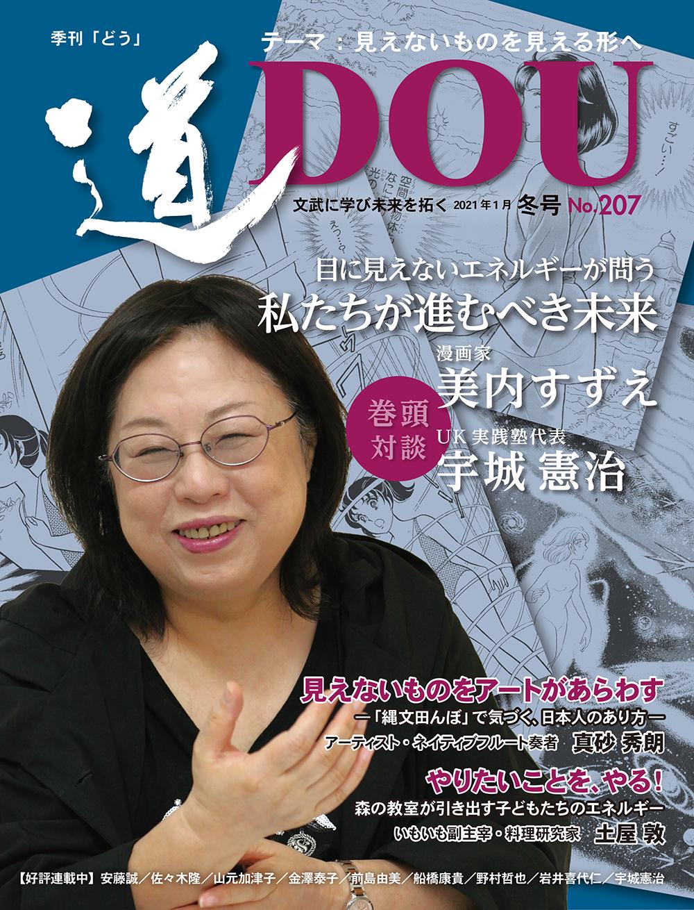 【予約】 季刊 「道」 207号(2021冬)