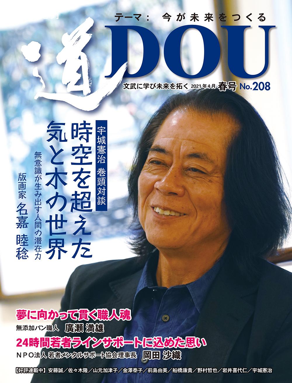 季刊 「道」 208号(2021春)