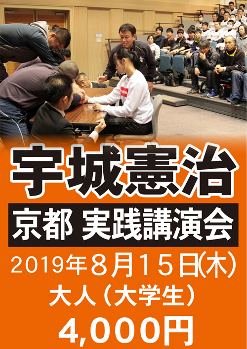 宇城憲治 〈京都〉実践講演会(2019年8月15日) 【大人】 申し込み