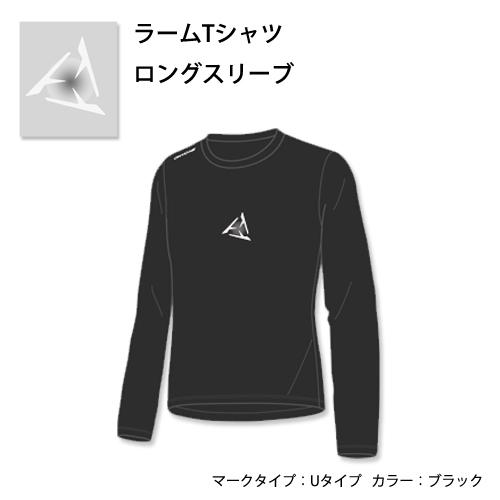 ラームTシャツ 長袖