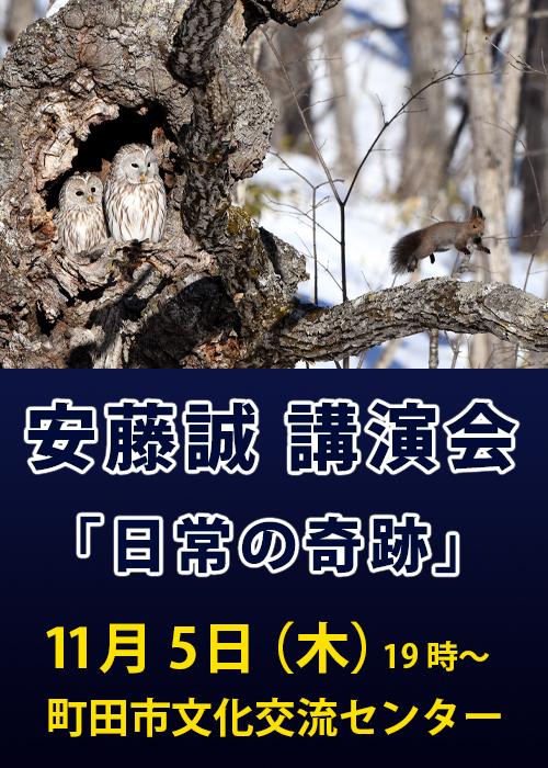 安藤誠 講演会(2020年11月5日) 申し込み