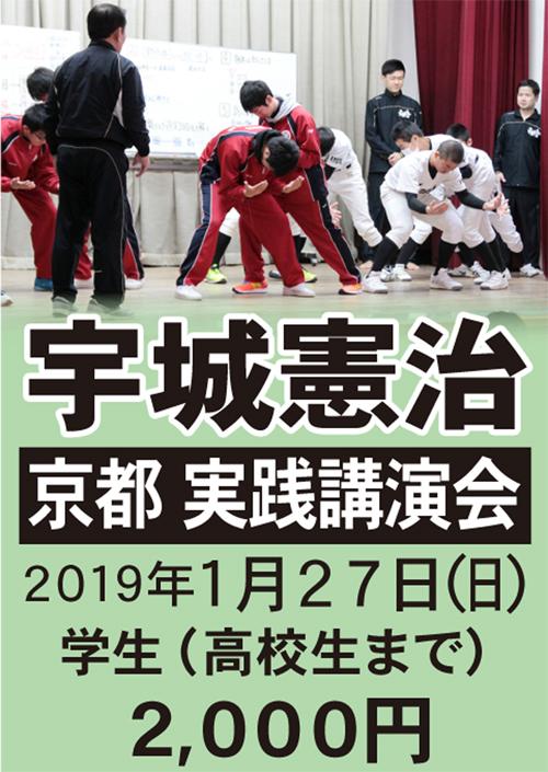 京都実践講習会