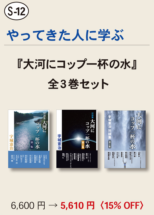【S-12】 書籍 『大河にコップ一杯の水』 全3巻セット