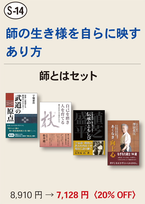 【S-14】 書籍 「師とは」 セット