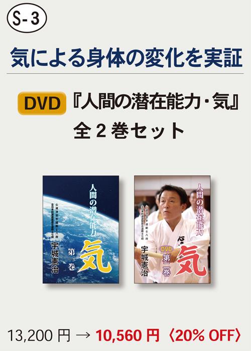 【S-3】 DVD『人間の潜在能力・気』 全2巻セット