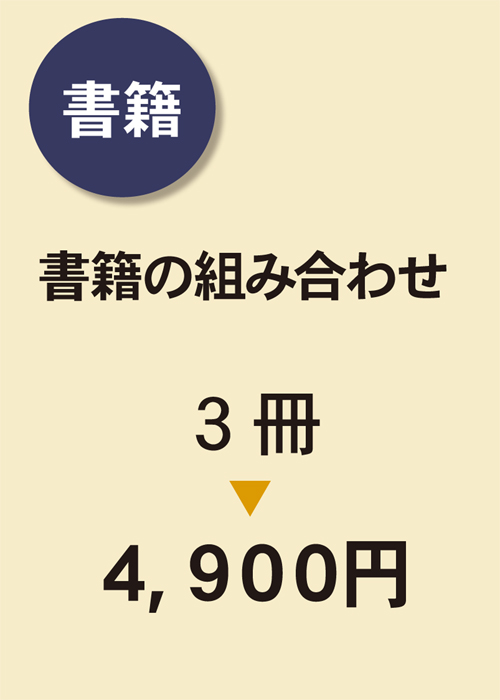 お好きな本 【3冊】 (4,900円)