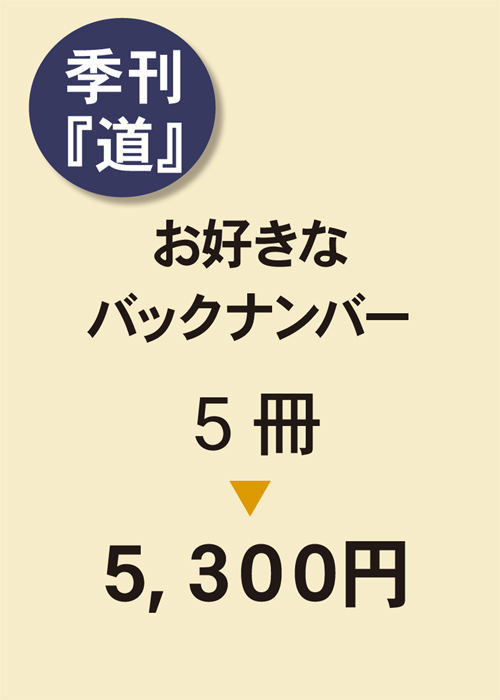 お好きなバックナンバー 【5冊】