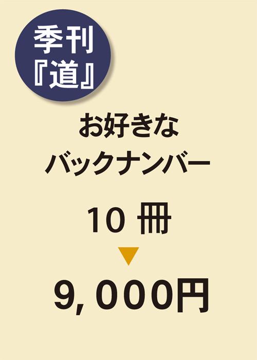 お好きなバックナンバー 【10冊】
