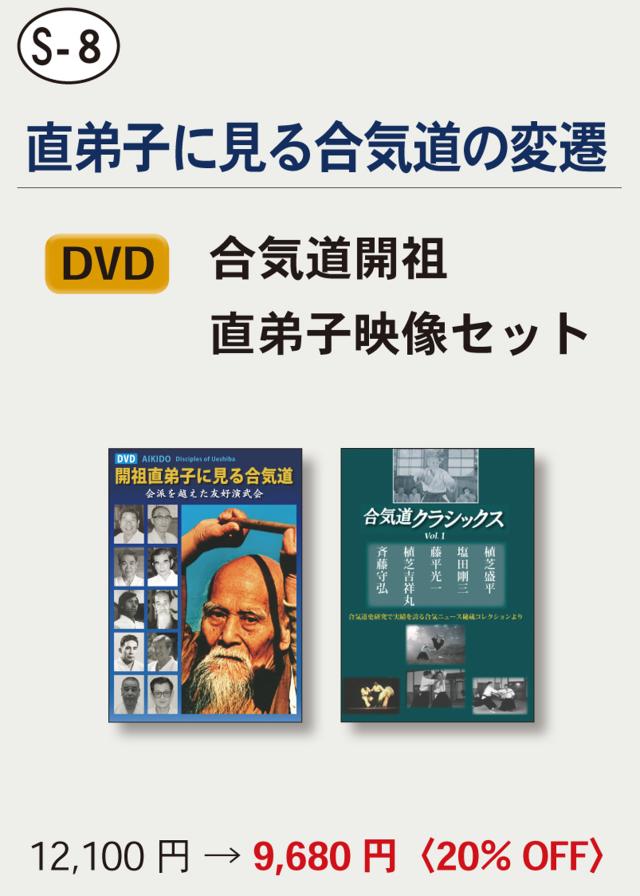 【S-8】 DVD 合気道開祖・直弟子映像セット