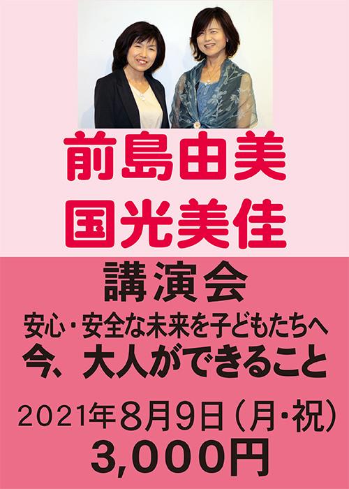 前島由美・国光美佳 講演会(2021年8月9日) 申し込み