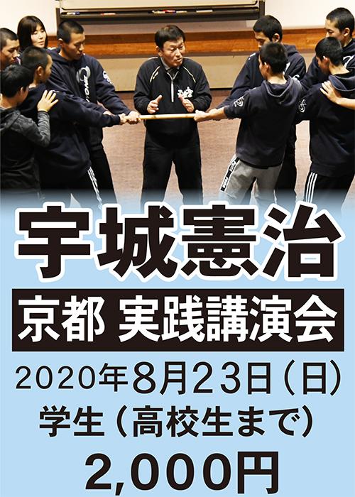 宇城憲治 〈京都〉実践講演会(2020年8月23日) 【学生】 申し込み