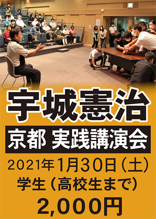 宇城憲治 〈京都〉実践講演会(2021年1月30日) 【学生】 申し込み