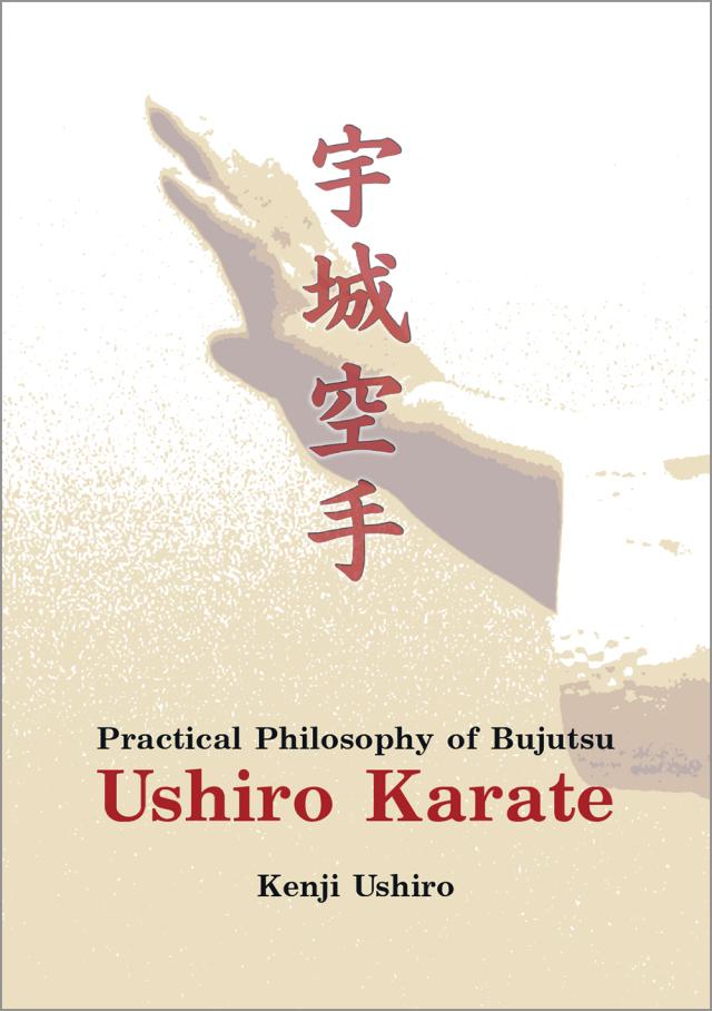 [Pre order] Practical Philosophy of Bujutsu --- Ushiro Karate  (Kenji Ushiro)