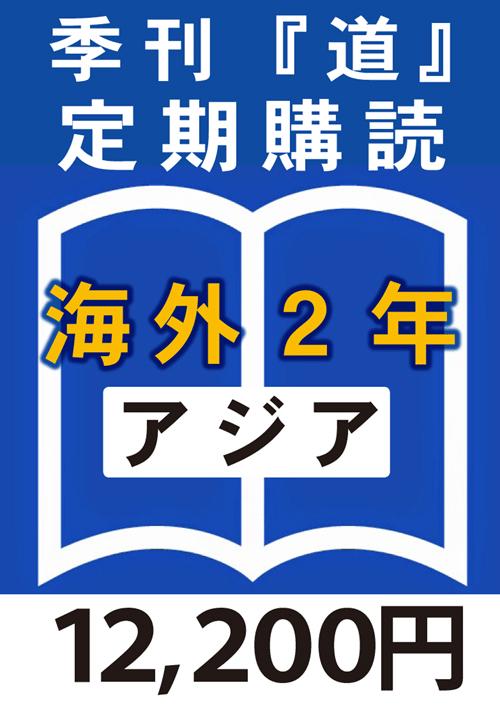 季刊 「道」 海外定期購読2年 アジア