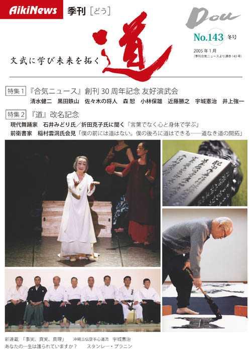 季刊「道」143号