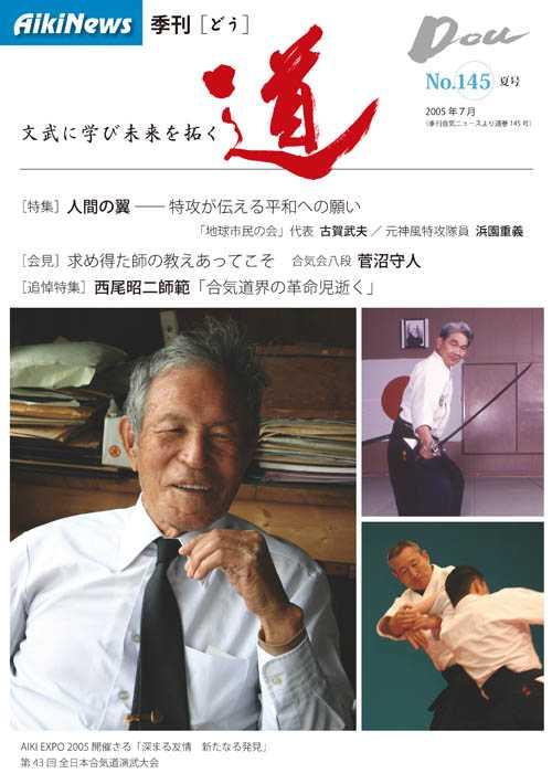 季刊「道」145号