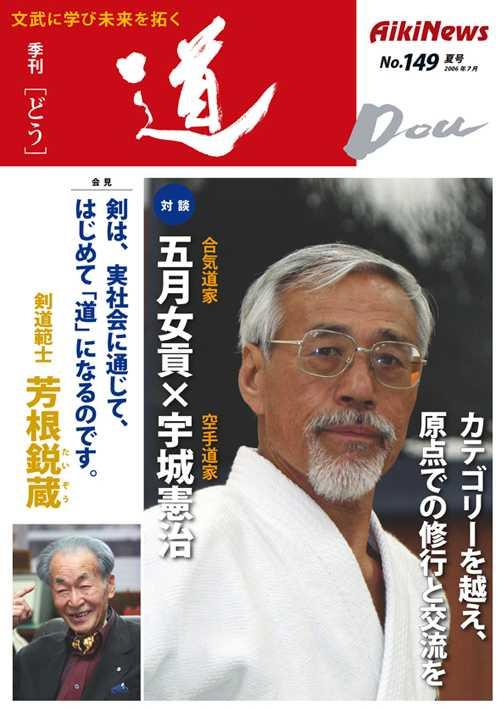 季刊「道」149号