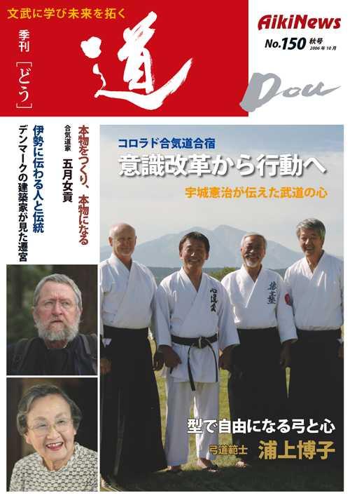 季刊「道」150号