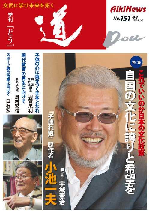 季刊「道」151号