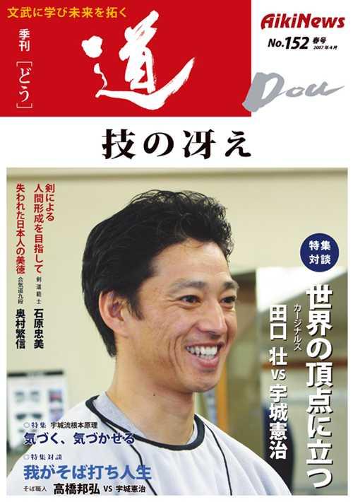 季刊「道」152号