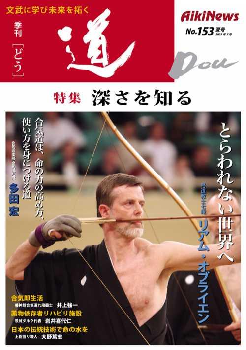 季刊「道」153号