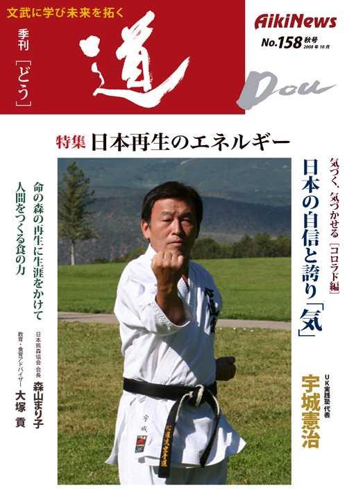 季刊「道」158号