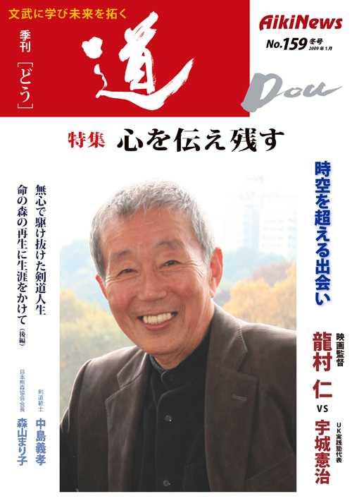 季刊「道」159号