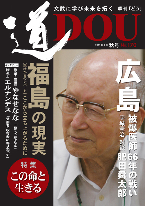 季刊「道」170号