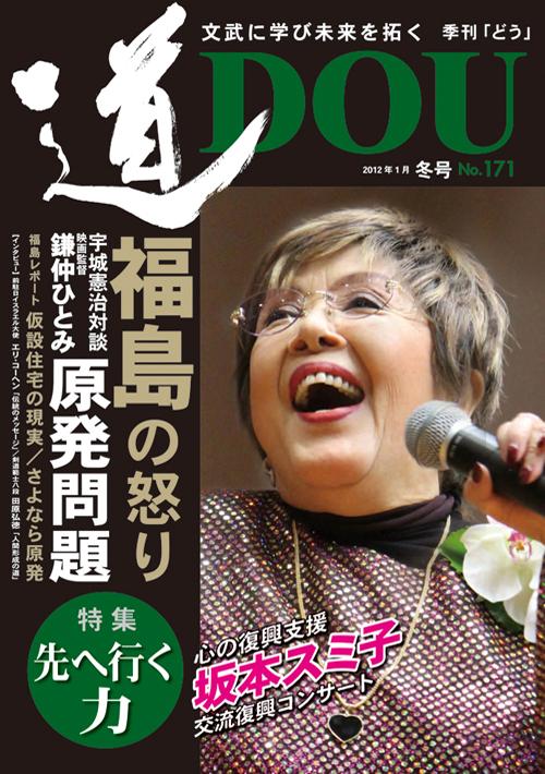 季刊「道」171号