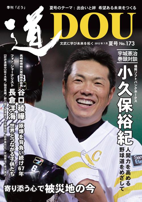 季刊「道」173号